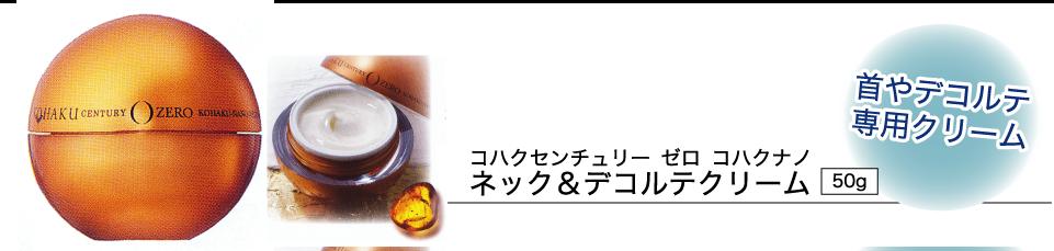 山野愛子どろんこ美容南越谷・ネック&デコルテクリーム