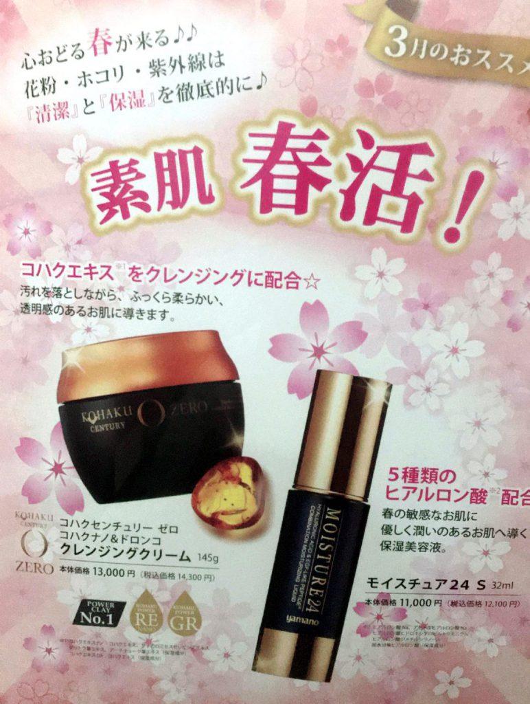 山野愛子どろんこ美容南越谷・3月のおすすめ商品