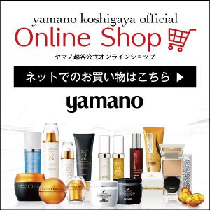 ヤマノ越谷オンラインショップ